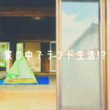 家の中 テント生活