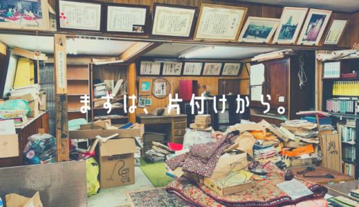 古民家にどっさりと残された荷物の片付けを行いました。(←で、出るわ出るわ...)