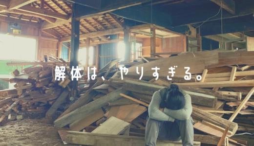 不要な床を剥ぎ、壁を壊し、天井を落としました。(←解体は楽しい。けど...)