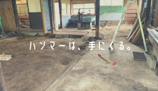 コンクリート土間&三和土の施工編①(古いコンクリート土間の破壊、水盛菅で水平を出す)